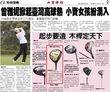 【工商時報】 起步要遠 木桿定天下: HONO高反發開球木桿