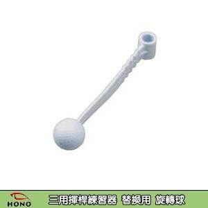AOT-Z4-ZSD023替換用-旋轉球三用揮桿練習器專用