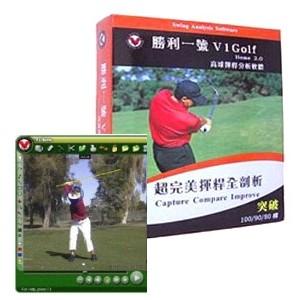 V1 Golf HOME 2.0勝利一號高球揮桿分析軟體通過美國USGA協會專業認證