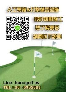 (客製服務) 高爾夫練習網提供專業諮詢可依照場地量身尺寸歡迎洽詢隨時隨地在家練習