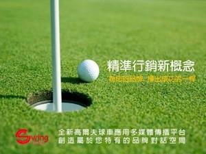高爾夫球車應用多媒體平台多家球場同步廣告曝光廣告刊登請洽06-5935383