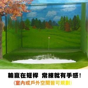 高爾夫沙坑區施工(家用)高爾夫輸贏在短桿,常練就有手感!室內或戶外空間皆可規劃( 洽詢專線: 06-5935-383 )