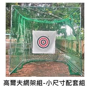 APR-C202DIY迷你練習場網架(含標靶)+草皮墊,買即贈100顆球)下雨天!!隨時隨地在家練習!!
